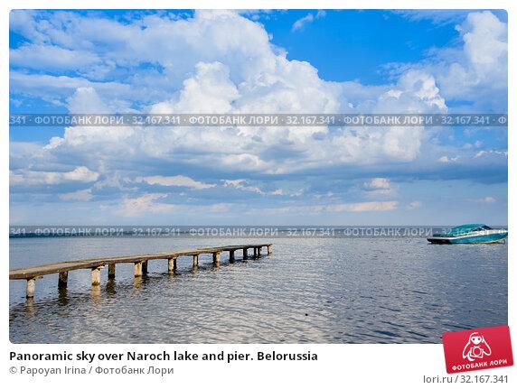 Купить «Panoramic sky over Naroch lake and pier. Belorussia», фото № 32167341, снято 19 августа 2019 г. (c) Papoyan Irina / Фотобанк Лори