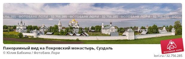 Панорамный вид на Покровский монастырь, Суздаль (2018 год). Стоковое фото, фотограф Юлия Бабкина / Фотобанк Лори