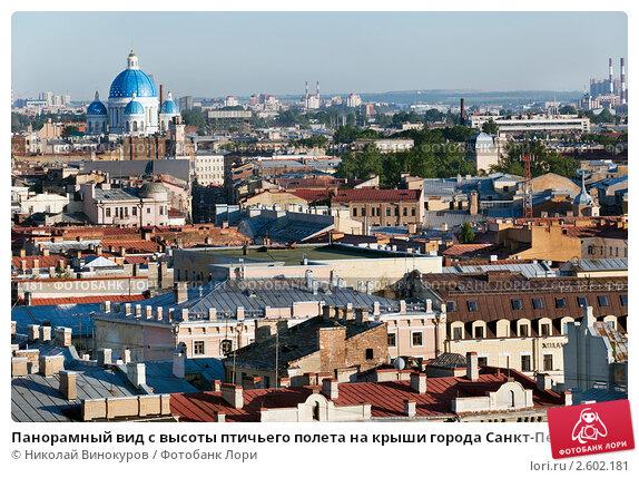 Панорамный вид с высоты птичьего полета на крыши города Санкт-Петербурга, Россия (2011 год). Редакционное фото, фотограф Николай Винокуров / Фотобанк Лори