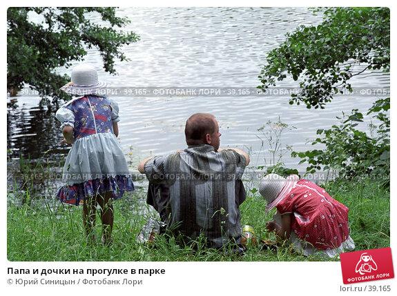 Папа и дочки на прогулке в парке, фото № 39165, снято 29 июня 2017 г. (c) Юрий Синицын / Фотобанк Лори
