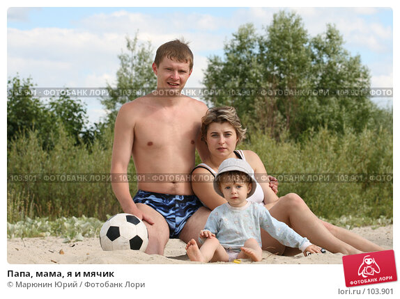 Папа, мама, я и мячик, фото № 103901, снято 24 марта 2017 г. (c) Марюнин Юрий / Фотобанк Лори