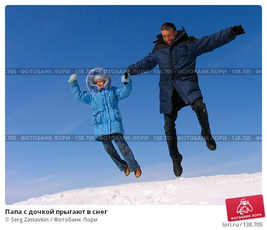 Папа с дочкой прыгают в снег, фото № 138705, снято 8 апреля 2006 г. (c) Serg Zastavkin / Фотобанк Лори
