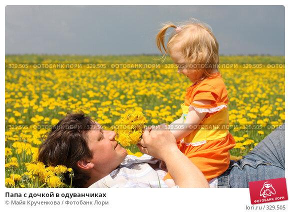 Папа с дочкой в одуванчиках, фото № 329505, снято 11 мая 2008 г. (c) Майя Крученкова / Фотобанк Лори