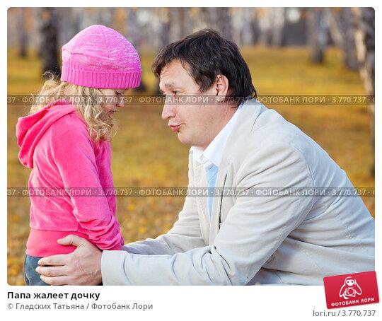 Папа жалеет дочку, фото № 3770737, снято 9 октября 2011 г. (c) Гладских Татьяна / Фотобанк Лори