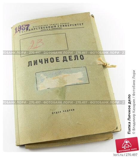 Папка Личное дело, фото № 270497, снято 1 мая 2008 г. (c) Владимир Казарин / Фотобанк Лори