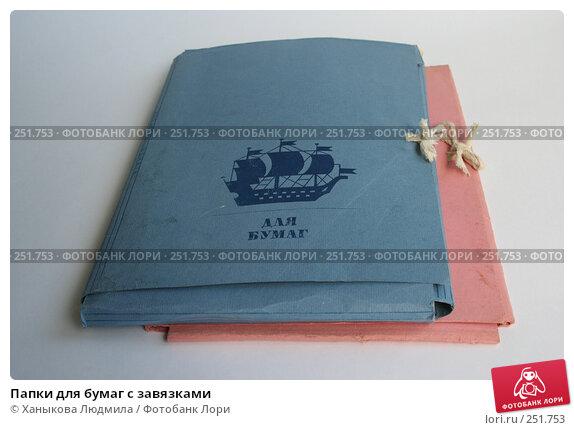 Папки для бумаг с завязками, фото № 251753, снято 15 апреля 2008 г. (c) Ханыкова Людмила / Фотобанк Лори