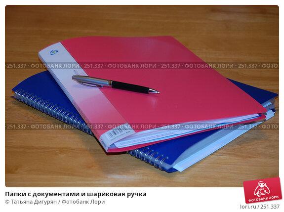 Папки с документами и шариковая ручка, фото № 251337, снято 14 апреля 2008 г. (c) Татьяна Дигурян / Фотобанк Лори