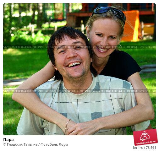 Пара, фото № 78561, снято 13 августа 2007 г. (c) Гладских Татьяна / Фотобанк Лори