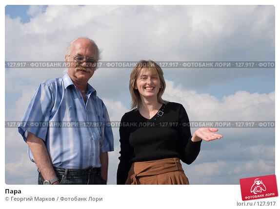 Пара, фото № 127917, снято 26 августа 2006 г. (c) Георгий Марков / Фотобанк Лори