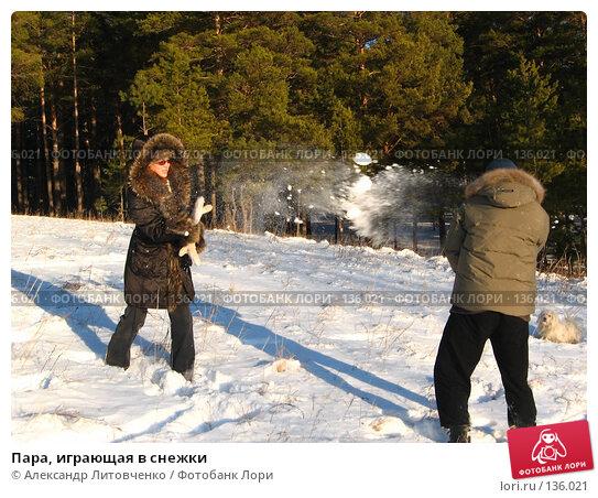 Пара, играющая в снежки, фото № 136021, снято 25 ноября 2007 г. (c) Александр Литовченко / Фотобанк Лори
