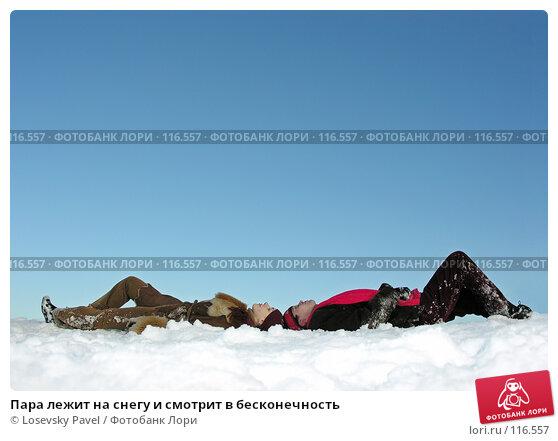 Пара лежит на снегу и смотрит в бесконечность, фото № 116557, снято 14 декабря 2005 г. (c) Losevsky Pavel / Фотобанк Лори