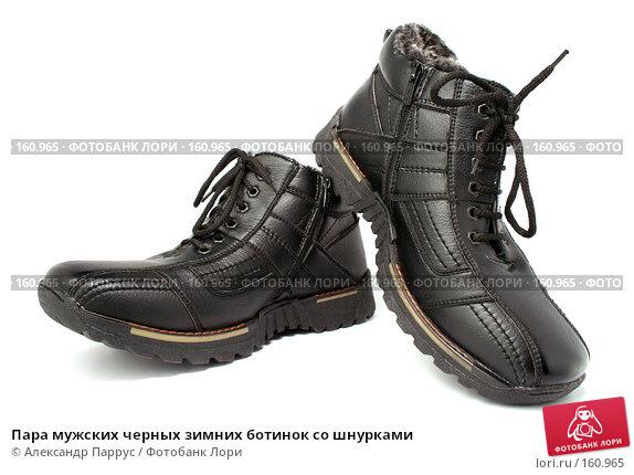 Пара мужских черных зимних ботинок со шнурками, фото № 160965, снято 26 ноября 2006 г. (c) Александр Паррус / Фотобанк Лори