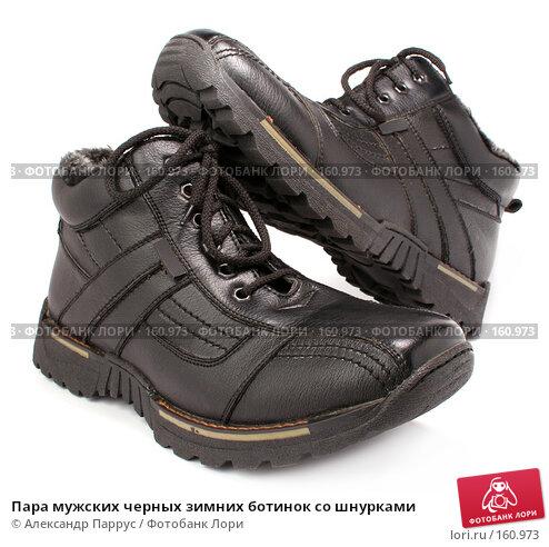 Пара мужских черных зимних ботинок со шнурками, фото № 160973, снято 26 ноября 2006 г. (c) Александр Паррус / Фотобанк Лори