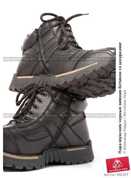 Пара мужских черных зимних ботинок со шнурками, фото № 160977, снято 26 ноября 2006 г. (c) Александр Паррус / Фотобанк Лори