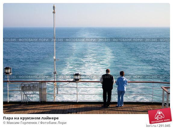 Пара на круизном лайнере, фото № 291045, снято 23 мая 2006 г. (c) Максим Горпенюк / Фотобанк Лори