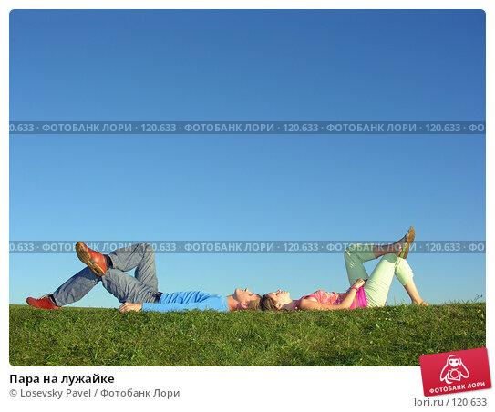 Пара на лужайке, фото № 120633, снято 20 августа 2005 г. (c) Losevsky Pavel / Фотобанк Лори