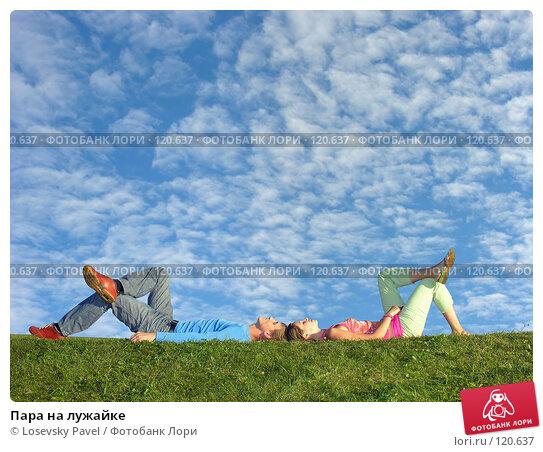 Пара на лужайке, фото № 120637, снято 20 августа 2005 г. (c) Losevsky Pavel / Фотобанк Лори