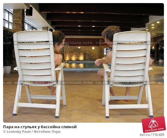 Пара на стульях у бассейна спиной, фото № 116605, снято 29 декабря 2005 г. (c) Losevsky Pavel / Фотобанк Лори
