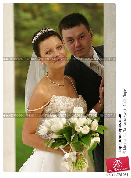 Купить «Пара новобрачных», фото № 76081, снято 30 сентября 2006 г. (c) Морозова Татьяна / Фотобанк Лори