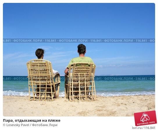 Пара, отдыхающая на пляже, фото № 116841, снято 9 января 2006 г. (c) Losevsky Pavel / Фотобанк Лори