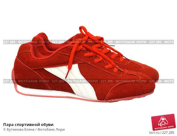 Пара спортивной обуви, фото № 227285, снято 17 марта 2008 г. (c) Бутинова Елена / Фотобанк Лори