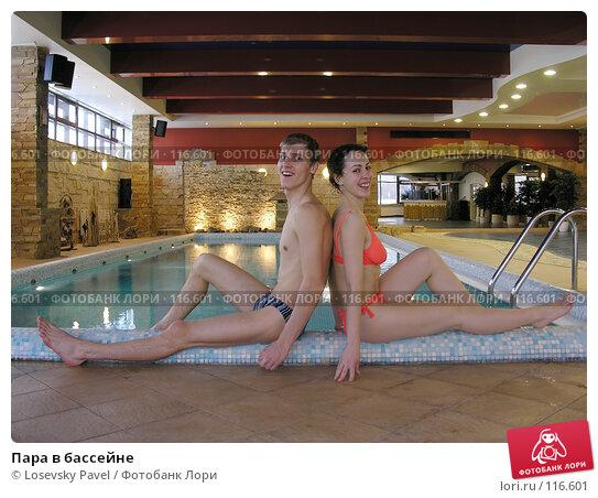 Пара в бассейне, фото № 116601, снято 29 декабря 2005 г. (c) Losevsky Pavel / Фотобанк Лори