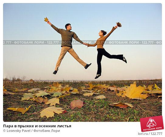 Пара в прыжке и осенние листья, фото № 122777, снято 13 октября 2005 г. (c) Losevsky Pavel / Фотобанк Лори