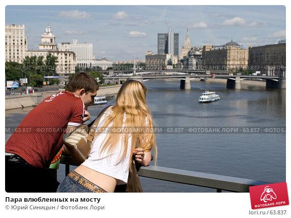 Пара влюбленных на мосту, фото № 63837, снято 9 июня 2007 г. (c) Юрий Синицын / Фотобанк Лори