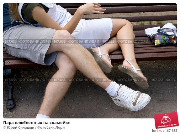 Купить «Пара влюбленных на скамейке», фото № 167633, снято 22 августа 2007 г. (c) Юрий Синицын / Фотобанк Лори