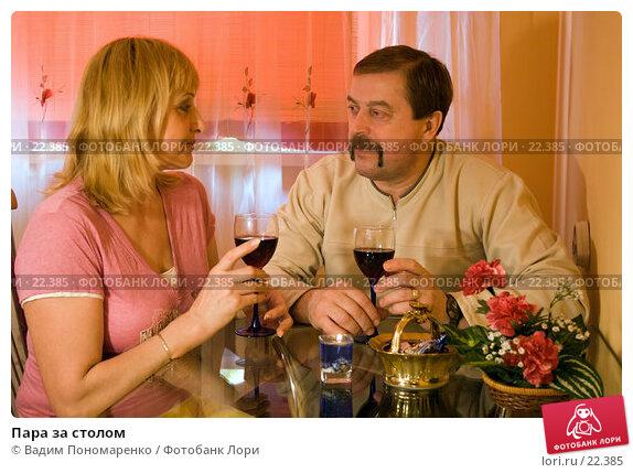 Купить «Пара за столом», фото № 22385, снято 24 февраля 2007 г. (c) Вадим Пономаренко / Фотобанк Лори