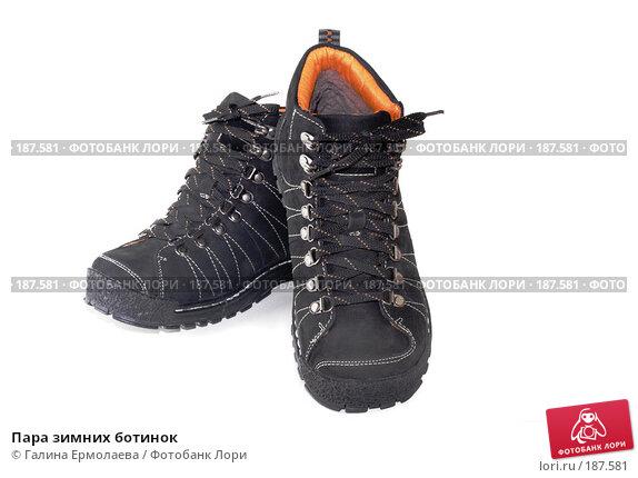 Пара зимних ботинок, фото № 187581, снято 4 января 2008 г. (c) Галина Ермолаева / Фотобанк Лори