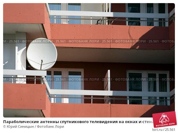 Параболические антенны спутникового телевидения на окнах и стенах жилых домов, фото № 25561, снято 20 марта 2007 г. (c) Юрий Синицын / Фотобанк Лори