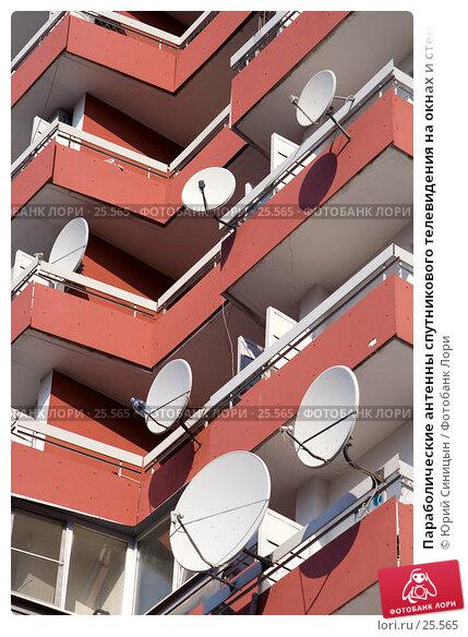 Параболические антенны спутникового телевидения на окнах и стенах жилых домов, фото № 25565, снято 20 марта 2007 г. (c) Юрий Синицын / Фотобанк Лори