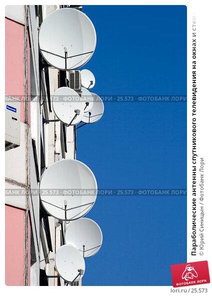 Параболические антенны спутникового телевидения на окнах и стенах жилых домов, фото № 25573, снято 20 марта 2007 г. (c) Юрий Синицын / Фотобанк Лори
