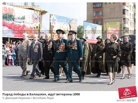 Парад победы в Балашихе, идут ветераны 2008, эксклюзивное фото № 303981, снято 9 мая 2008 г. (c) Дмитрий Неумоин / Фотобанк Лори
