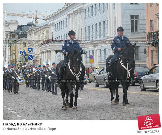 Парад в Хельсинки, фото № 98753, снято 29 июня 2007 г. (c) Ноева Елена / Фотобанк Лори