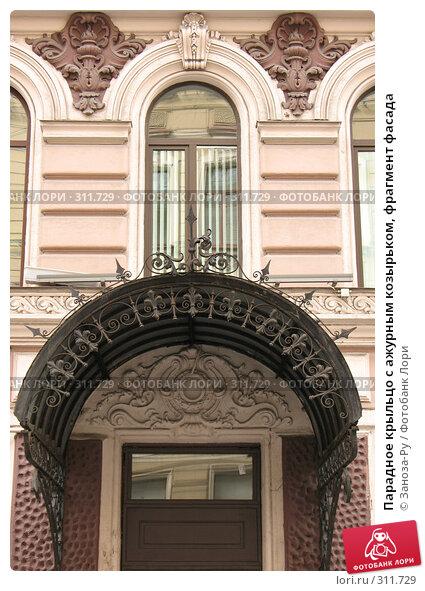 Купить «Парадное крыльцо с ажурным козырьком, фрагмент фасада», фото № 311729, снято 1 июня 2008 г. (c) Заноза-Ру / Фотобанк Лори
