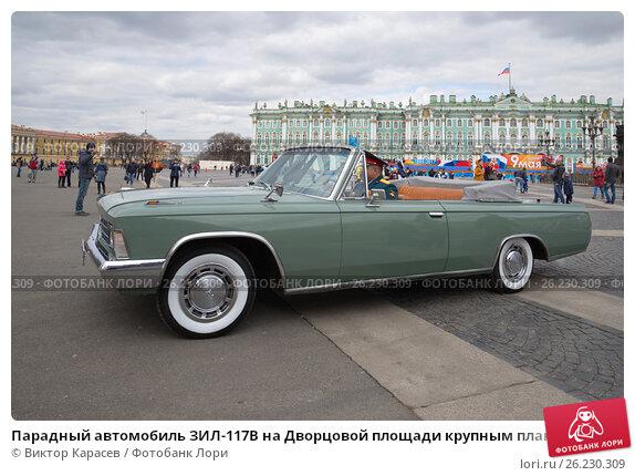 Купить «Парадный автомобиль ЗИЛ-117В на Дворцовой площади крупным планом. Санкт-Петербург», фото № 26230309, снято 7 мая 2017 г. (c) Виктор Карасев / Фотобанк Лори