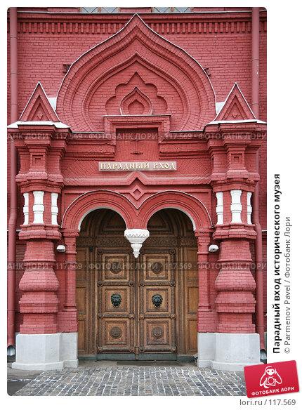 Парадный вход исторического музея, фото № 117569, снято 13 ноября 2007 г. (c) Parmenov Pavel / Фотобанк Лори