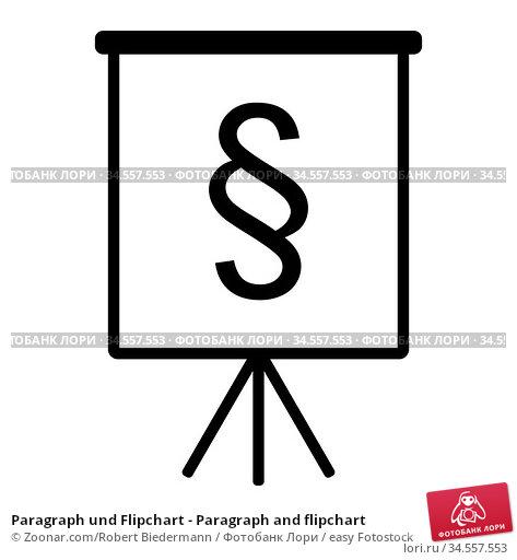 Paragraph und Flipchart - Paragraph and flipchart. Стоковое фото, фотограф Zoonar.com/Robert Biedermann / easy Fotostock / Фотобанк Лори