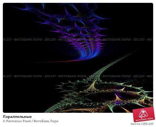 Параллельные, иллюстрация № 255237 (c) Parmenov Pavel / Фотобанк Лори