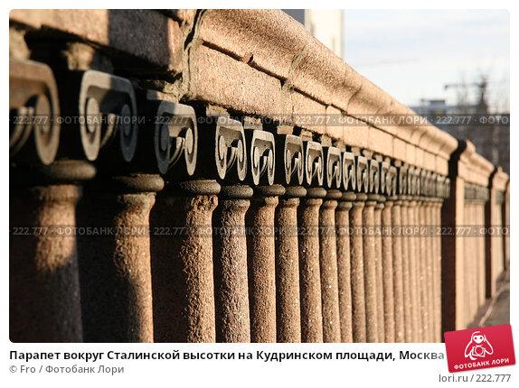 Купить «Парапет вокруг Сталинской высотки на Кудринском площади, Москва», фото № 222777, снято 9 марта 2008 г. (c) Fro / Фотобанк Лори