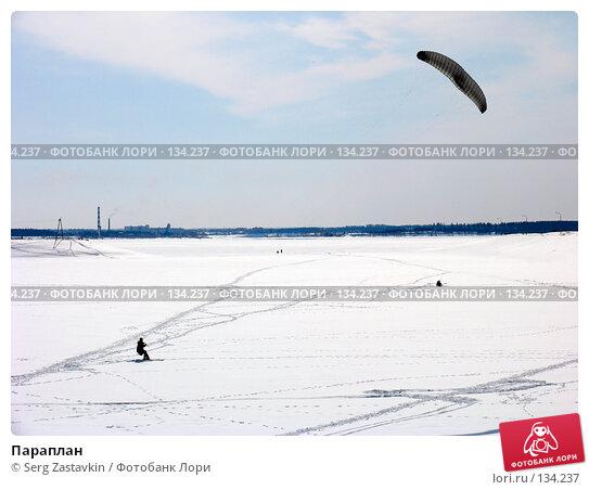 Купить «Параплан», фото № 134237, снято 26 марта 2005 г. (c) Serg Zastavkin / Фотобанк Лори