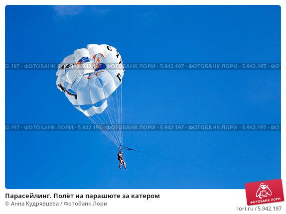 Купить «Парасейлинг. Полёт на парашюте за катером», фото № 5942197, снято 6 августа 2013 г. (c) Анна Кудрявцева / Фотобанк Лори