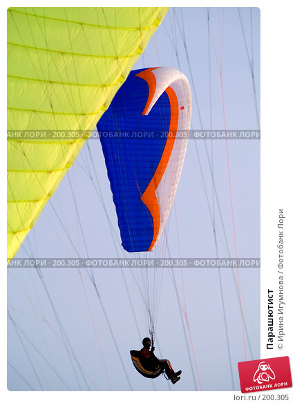 Купить «Парашютист», фото № 200305, снято 25 апреля 2007 г. (c) Ирина Игумнова / Фотобанк Лори