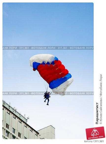 Парашютист, фото № 311361, снято 13 июля 2005 г. (c) Юлия Сайганова / Фотобанк Лори