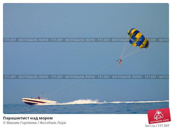 Купить «Парашютист над морем», фото № 171597, снято 18 июня 2006 г. (c) Максим Горпенюк / Фотобанк Лори