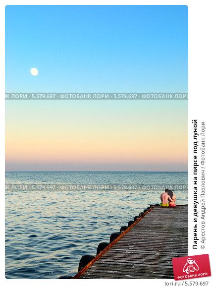 Купить «Парень и девушка на пирсе под луной», фото № 5579697, снято 20 июля 2013 г. (c) Арестов Андрей Павлович / Фотобанк Лори