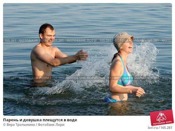 Парень и девушка плещутся в воде, фото № 165281, снято 26 марта 2017 г. (c) Вера Тропынина / Фотобанк Лори