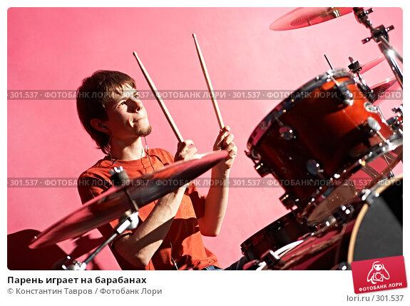 Парень играет на барабанах, фото № 301537, снято 15 мая 2008 г. (c) Константин Тавров / Фотобанк Лори